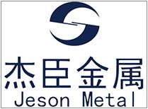 广州杰臣金属制品有限公司